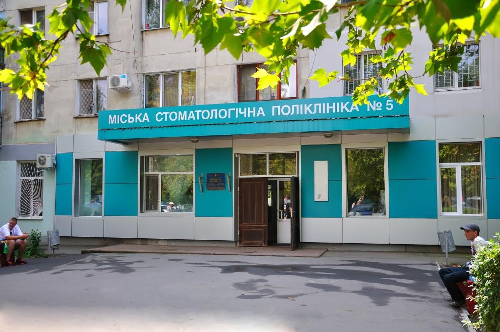 Міська стоматологічна поліклініка №5